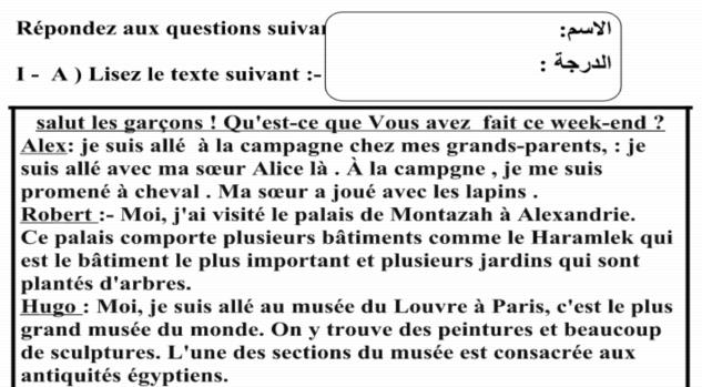 بوكليت مراجعة الوحدة الثالثه لغة فرنسية الثالث الثانوي بمواصفات 2018  011111