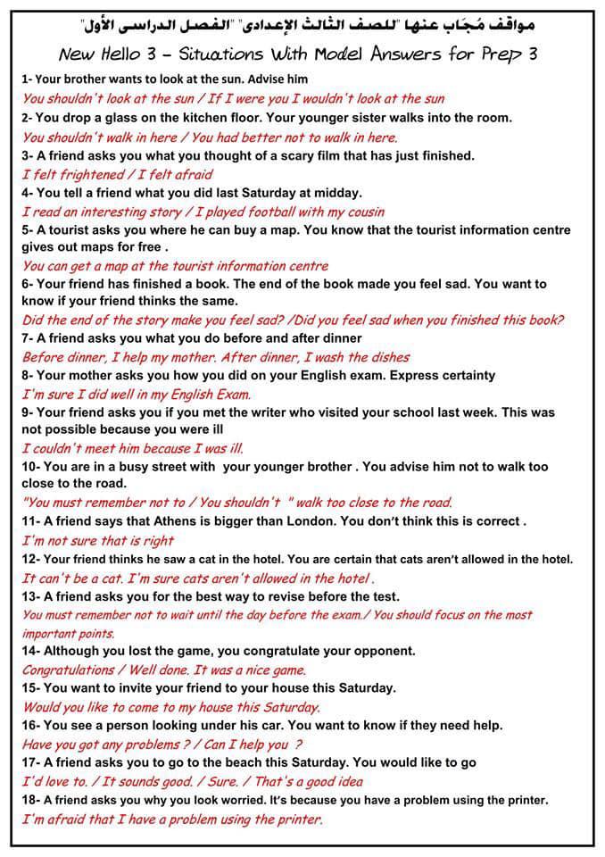 لثالثة إعدادى.. أهم 60 سؤال من أسئلة المواقف مع الاجابات + ورقة بأهم الكلمات التى تساعدك على فهم وحل المواقف 011113