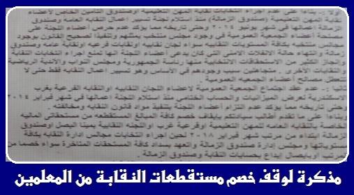 مذكرة رسمية لوقف الاستقطاعات المالية من المعلمين لصالح نقابه المهن التعليميه 01125
