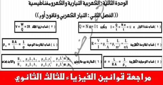 مراجعة قوانين الفيزياء للثالث الثانوي 2018 01132