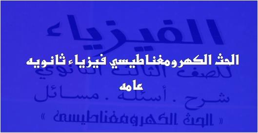 شرح الحث الكهرومغناطيسي فيزياء الثالث الثانوي تحفة لمستر ابو السعود المحروق 01137