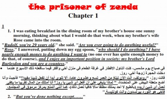 للثالث الثانوي.. قصة سجين زندا مترجمة باللغة العربية كاملة 01149
