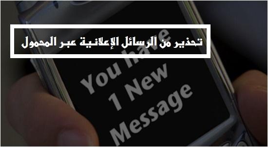 """عاجل.. الحكومة"""" تحذر من رسائل المحمول الاعلانية 01167"""