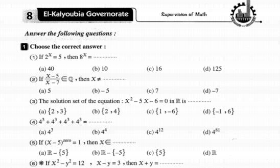 امتحانات Math للثاني الاعدادى لغات الترم الثانى 2018 01178