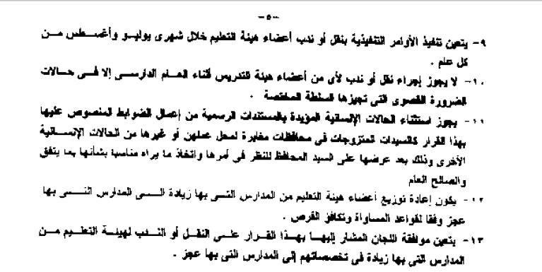 التعليم: عدم نقل المدرس اللى تم اصدار قومسيون له 0118