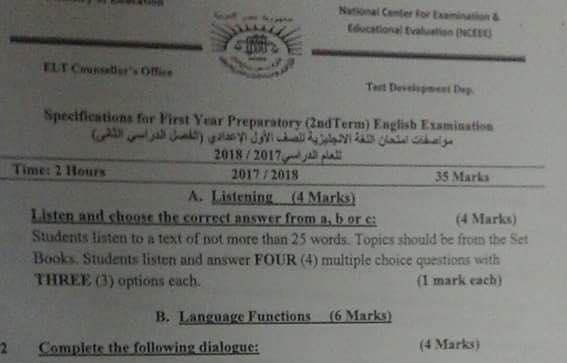 تعديلات مواصفات امتحانات اللغة الانجليزية الفصل الدراسي الثاني 2018 01193