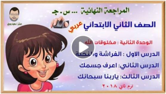 عربي ـ ثانية ابتدائي ترم ثاني ـ المراجعة النهائية ـ س , جـ فيديو 01200