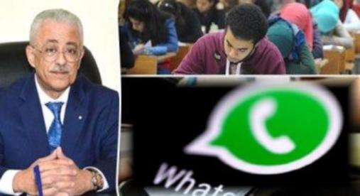 التعليم: مباحث الانترنت تتبع صفحات الغش على الفيس والواتس ولا تهاون في العقوبة 0120810