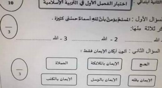 أقوي نماذج امتحانات في جميع المواد للصف الثاني الابتدائي 2018 01210