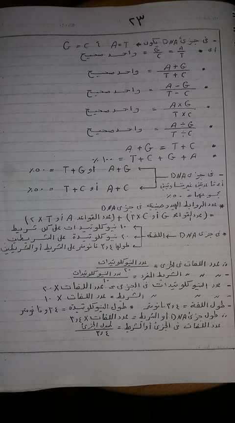 قوانين مهمة لحل مسائل dna + مذكرة مسائل شاملة للثالث االثانوي 01222