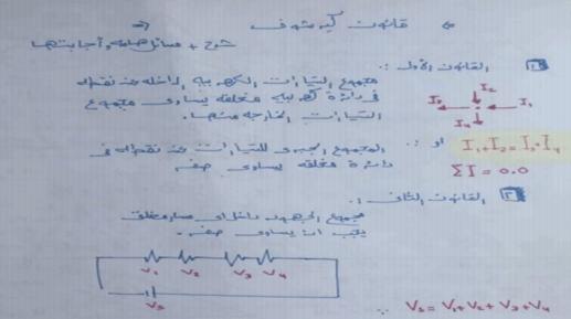 مراجعة قانون كيرشوف.. مسائل مهمة بالاجابات للثالث الثانوي 01226