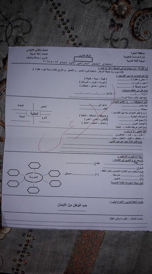 امتحان اللغة العربية للثاني الإبتدائى نصف العام 2018 إدارة كرداسة الجيزة 01411