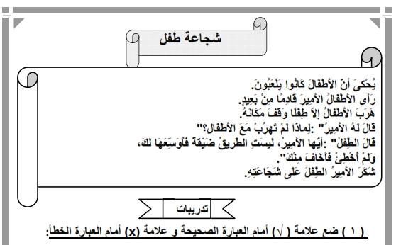 افضل بوكليت لغة عربية تفاعلي للصف الثاني الابتدائي ترم ثاني 2019 01413