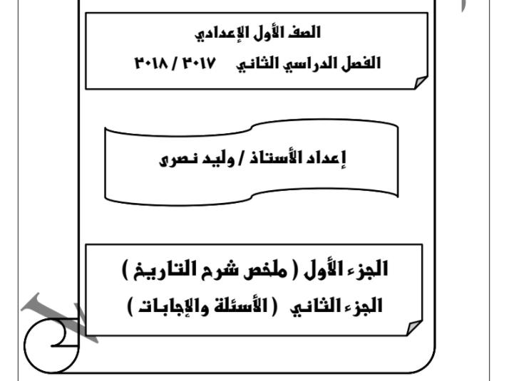 ملخص التاريخ للصف الاول الاعدادى ترم ثانى 26 ورقة لن يخرج عنها الامتحان 0176