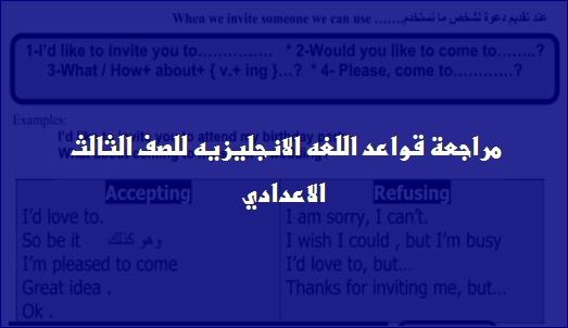 مراجعة قواعد اللغه الانجليزيه للثالث الاعدادي في 16 ورقه فقط 0182
