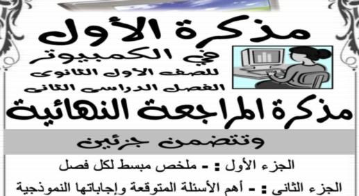 ملخص ومراجعة حاسب آلي للصف الأول الثانوي ترم ثاني أ/ ناصر عبد التواب 0192