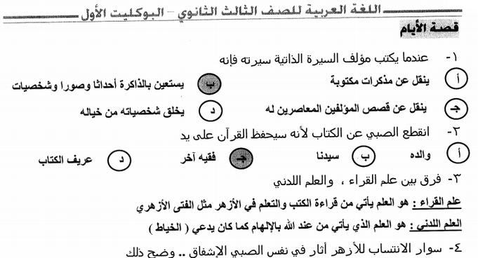 بالاجابات.. بوكليت اللغة العربية المتوقع للثالث الثانوى 2018 02105