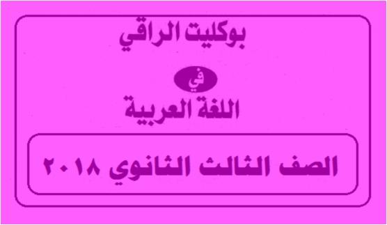 بوكليت الراقي في اللغة العربية للصف الثالث الثانوي ٢٠١٨ 02108