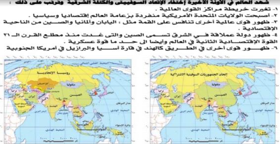 اقوى مذكرة جغرافيا سياسية للصف الثالث الثانوي 70 ورقة pdf 0216