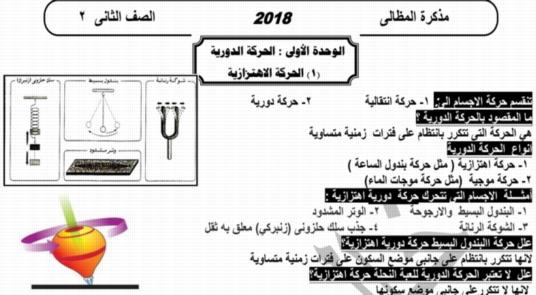 أفضل مذكرة علوم للصف الثاني الاعدادي ترم ثاني أ/خالد المظالي 0231