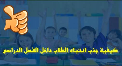 """كيفية جذب انتباه الطلاب داخل الفصل """"دراسة شاملة ومفيدة"""" 0234"""