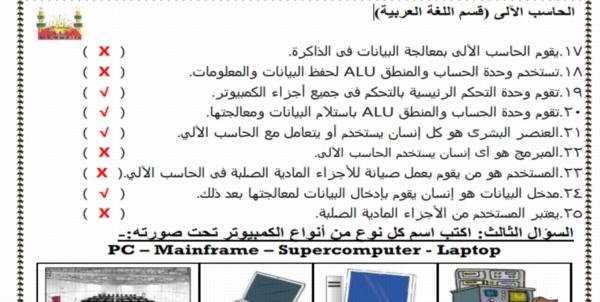 مراجعة حاسب آلى الثالث الابتدائى الترم الثانى 8 ورقات لن يخرج عنها الامتحان 0257