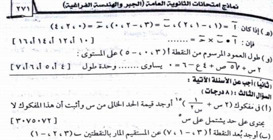 امتحانات جبر وهندسة فراغية للثانوية العامة.. مراجعة نهائية 0273