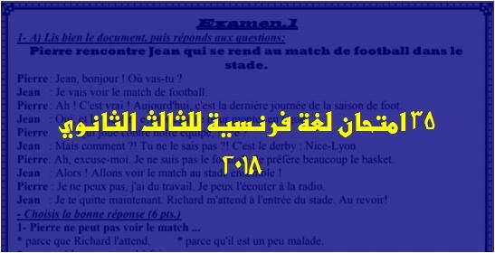 35 امتحان لغة فرنسية لن يخرج عنها امتحان الثانوية العامة 0274