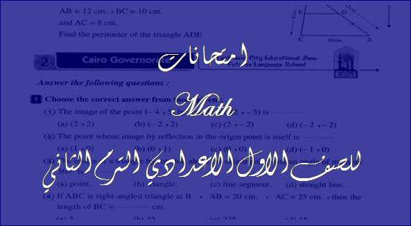 امتحانات Math للصف الاول الاعدادي لن يخرج عنها امتحان آخر العام  0286