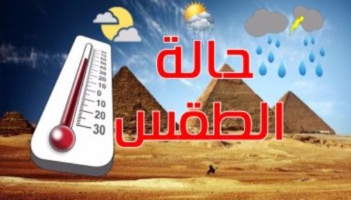 الأرصاد: الموجة الحارة مستمرة حتى السبت القادم.. وننصح بعدم تخفيف الملابس 0323