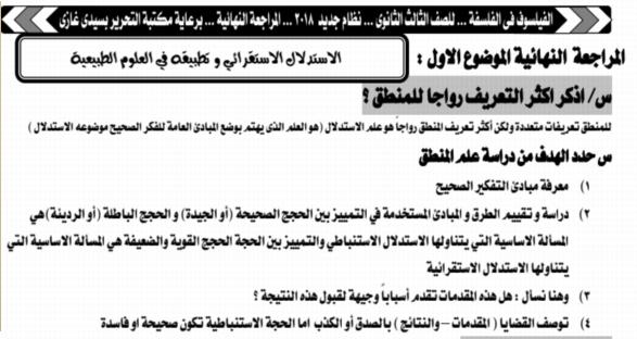 المراجعه النهائيه منطق للصف الثالث الثانوي أ/ عبد الفتاح القبلاوي 03311