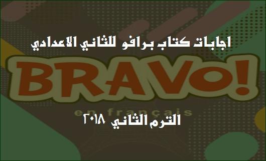 اجابات كتاب Bravo في اللغة الفرنسية للثاني الاعدادي الترم الثاني 2018 0337