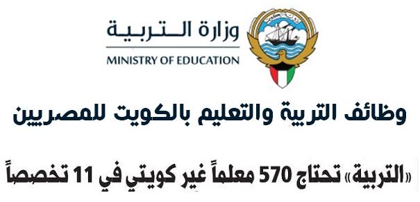"""الكويت"""" تعلن عن حاجتها لـ 570 معلم فى 11 تخصص 0368"""