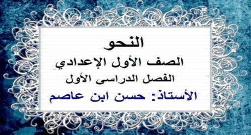 مذكرة النحو للصف الأول الإعدادي 2018 مستر حسن ابو عاصم 0411