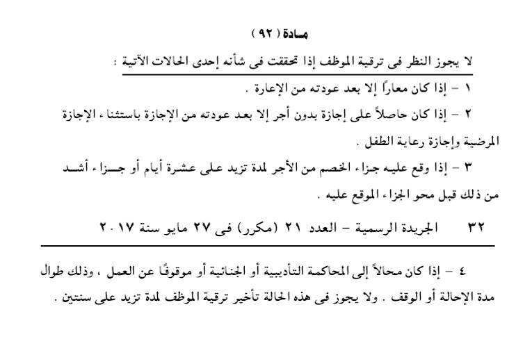التعليم: الاعارة تمنع الترقية 0412