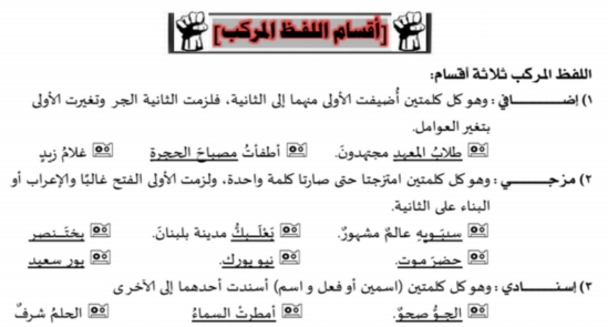 افضل مذكرة مراجعة لغة عربية للصف الأول الإعدادي الأزهري ترم اول 40 ورقة pdf 0415