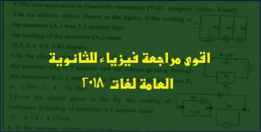 مراجعة الفيزياء لغات (physics) للثالث الثانوي  2018 0460
