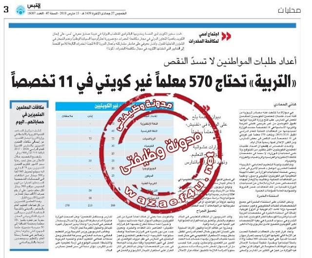"""الكويت"""" تعلن عن حاجتها لـ 570 معلم فى 11 تخصص 0468"""
