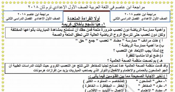 مراجعة اللغة العربية للصف الأول الإعدادي الترم الثاني ٢٠١٨ - مستر بن عاصم 0479