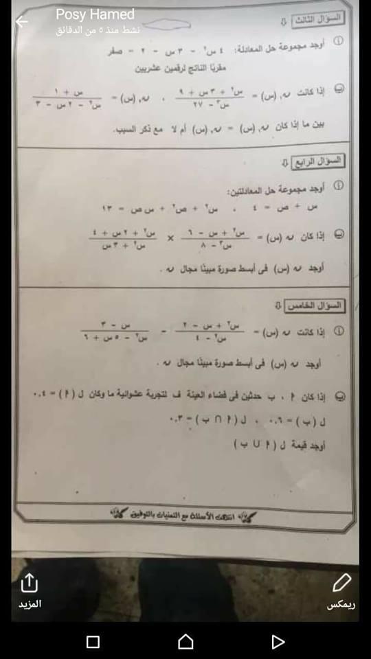 اجابة امتحان الجبر للثالث الاعدادي الترم الثانى 2018 محافظة الجيزة 055