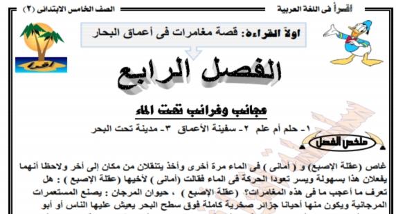 مذكرة اقرأ في اللغة العربية للصف الخامس الترم الثاني 2018 مستر انور احمد 05513