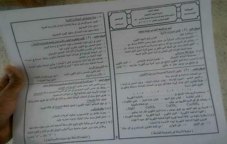 اجابة امتحان العلوم للصف الثالث الاعدادي الترم الثانى 2018 محافظة القاهرة 056