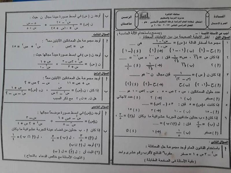 اجابة امتحان العلوم للصف الثالث الاعدادى الترم الثانى 2018 محافظة القاهرة 057