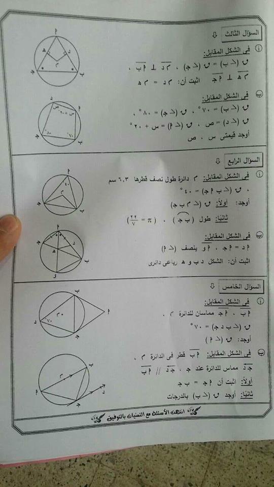 اجابة امتحان الهندسة للصف الثالث الاعدادى الترم الثانى 2018 محافظة الجيزة 058