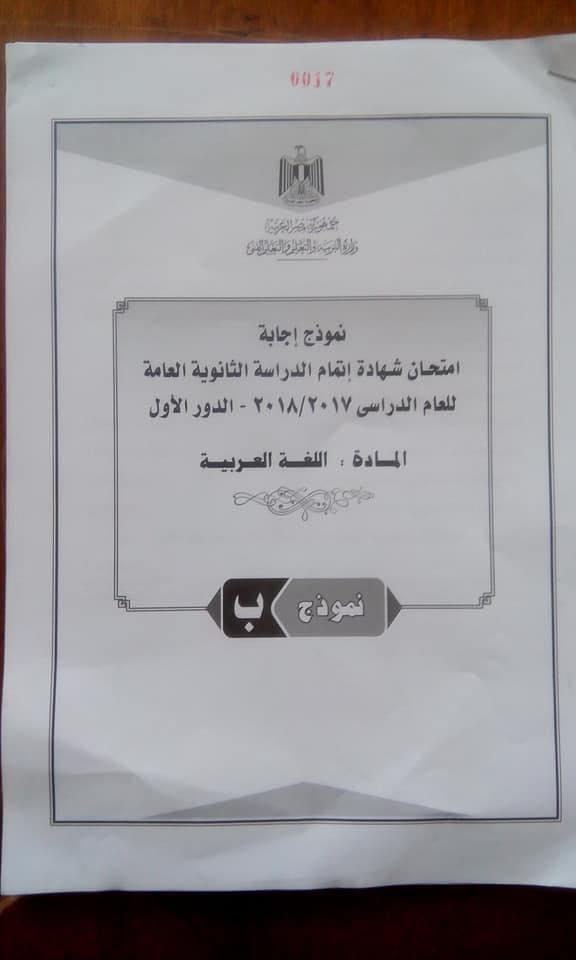 نموذج الإجابة الرسمي لامتحان اللغة العربية للصف الثالث الثانوي ٢٠١٨ 061