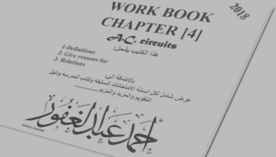 بالاجابات مراجعة فيزياء (لغات) للثانوية العامة 2018 مستر احمد عبد الغفور 0633