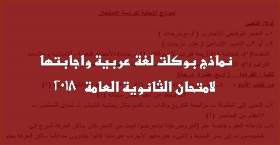 بالإجابات 10 نماذج بوكلت لغة عربية لن يخرج عنها امتحان الثانوية العامه 0639