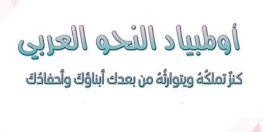 الجزء الثاني من كتاب أولمبياد النحو العربي للأستاذ يسري سلال 0649