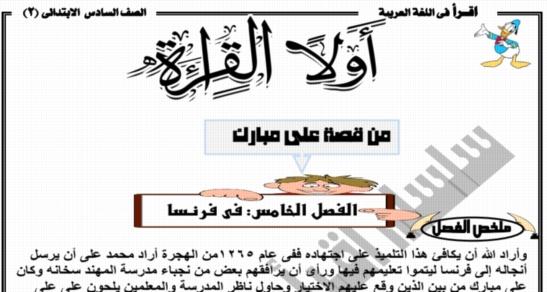 أقوى مذكرة لغة عربية للصف السادس الابتدائي ترم ثاني أ/ انور احمد 06611