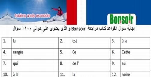 اجابات كتاب Bonsoir في اللغة الفرنسية للثالث الثانوي 2018 0723